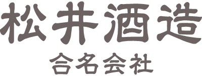 松井酒造合名会社