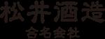 松井酒造合名会社のロゴマーク