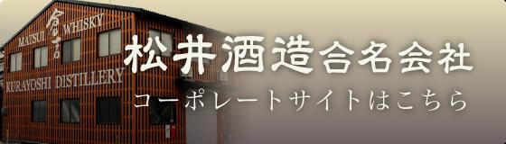 松井酒造合名会社のコーポレートサイトはこちら